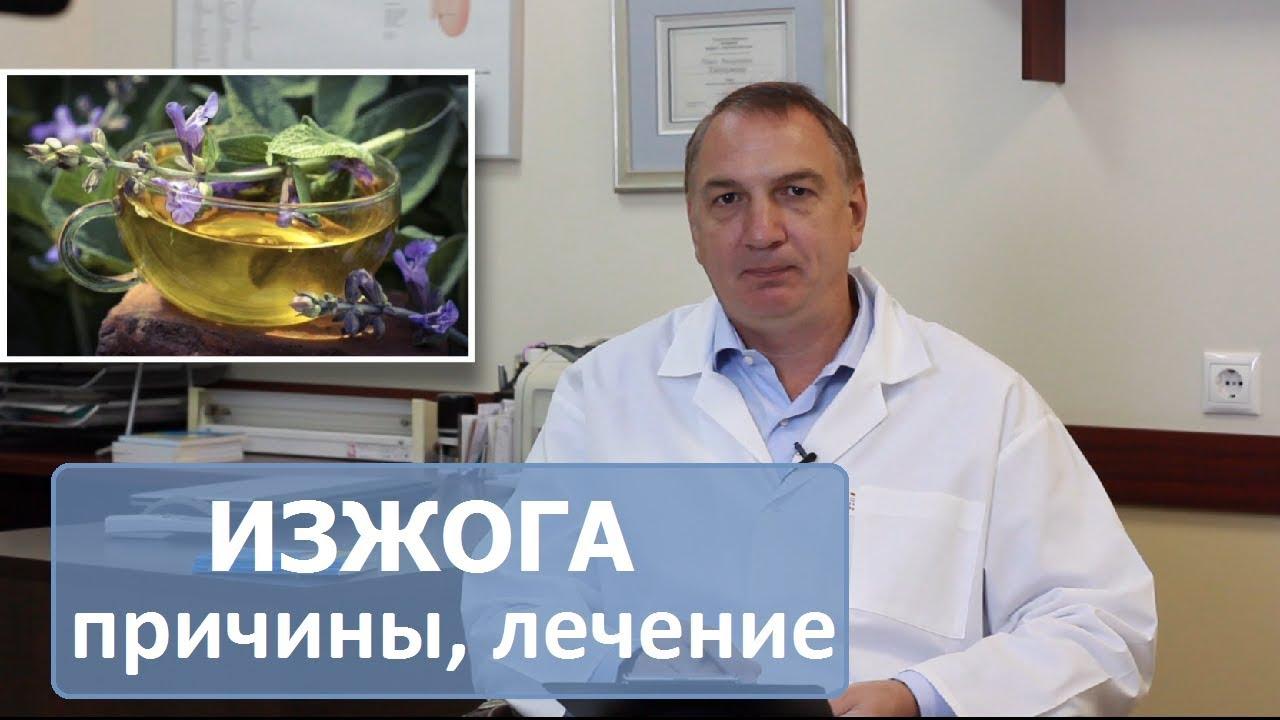 Изжога причины возникновения и методы лечения
