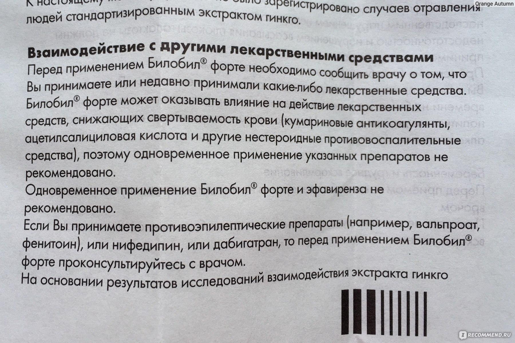 """""""билобил"""": отзывы, инструкция по применению"""