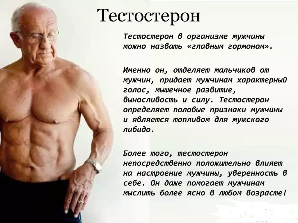Тестостерон у мужчин: для чего он нужен?