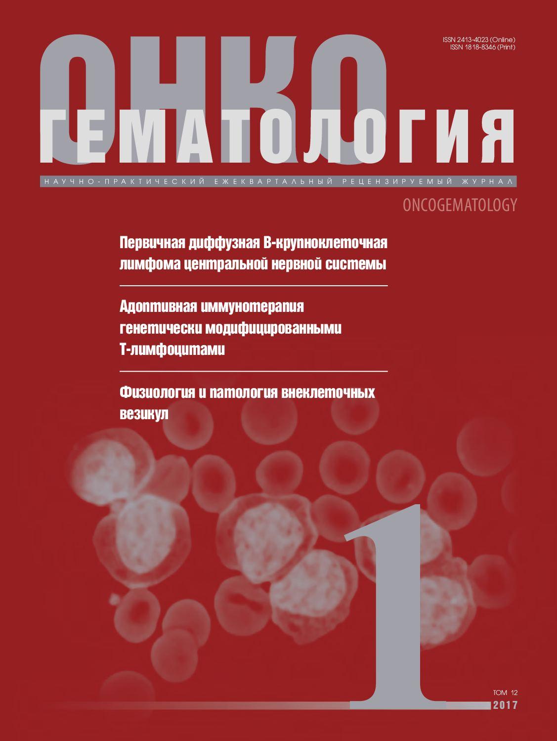 Агаммаглобулинемия: что это такое, и как лечить