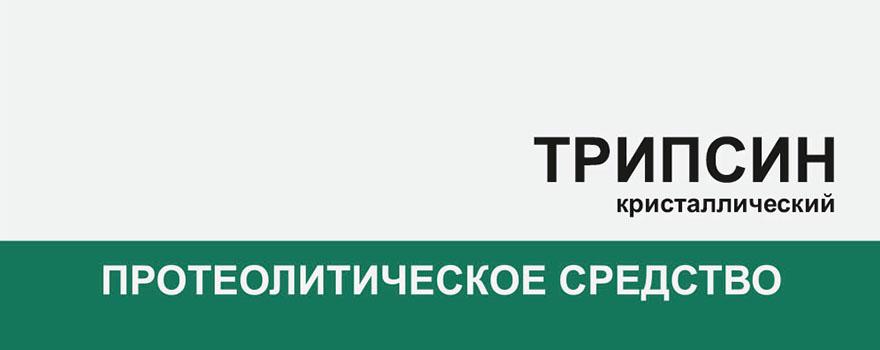 Трипсин