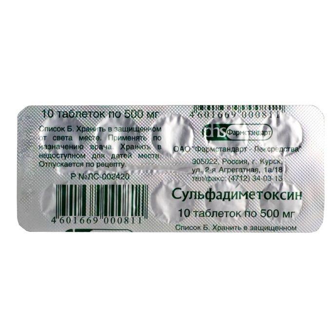 Сульфадиметоксин: показания к применению препарата