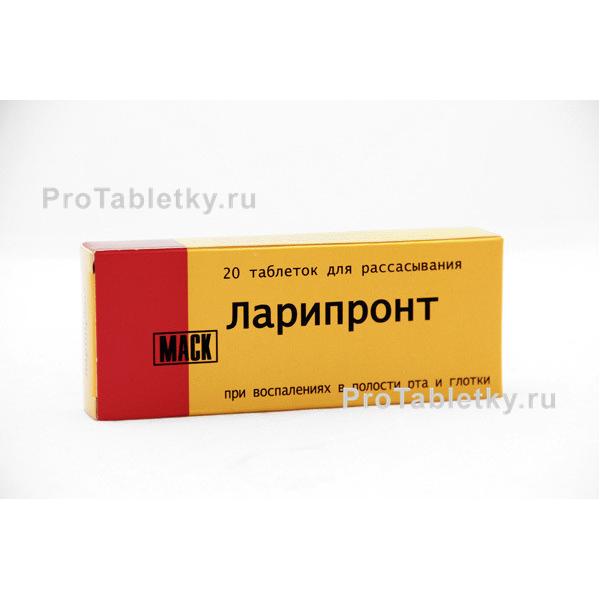 Отзывы о препарате ларипронт