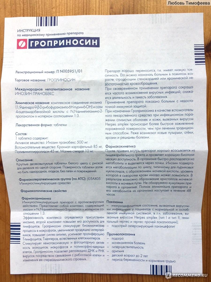 Изопринозин от вируса папилломы человека: отзывы врача, инструкция