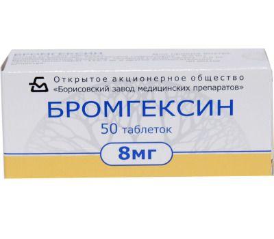 Амбробене: таблетки, сироп, раствор, капсулы