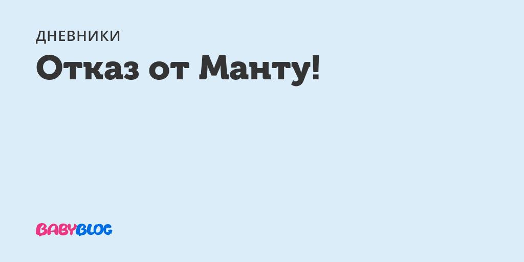 Чем грозит отказ от манту в год. - запись пользователя анастасия (id2235739) в сообществе мы против прививок! в категории манту - babyblog.ru