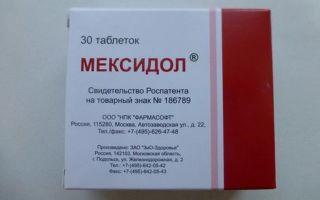 Препарат: этоксидол в аптеках москвы