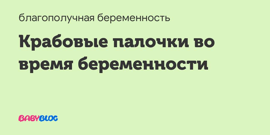 Диета с крабовыми палочками: худеем осторожно! | dietaclub.ru