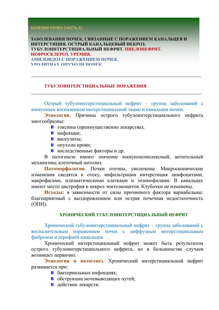 Лечение острого диффузного гломерулонефрита