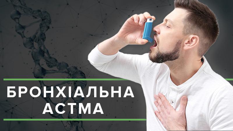 Особенности симптомов бронхиальной астмы и отличия от других заболеваний