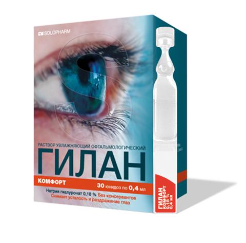 Глазные капли гилан (ультра комфорт)