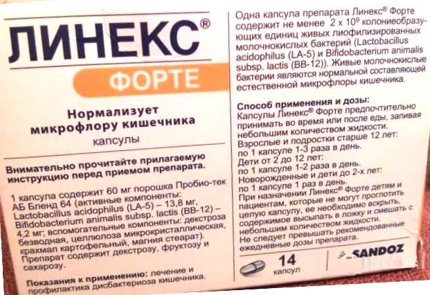 Линекс: инструкция по применению, аналоги и отзывы, цены в аптеках россии