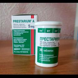 Престариум                                             (prestarium)