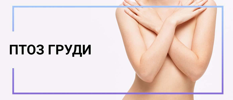 Обвисшая грудь