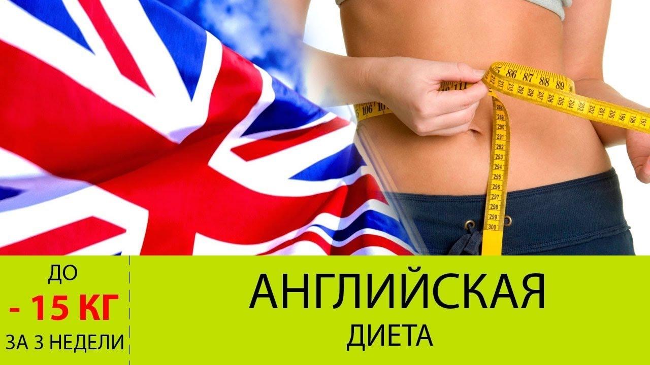 Английская диета на 21 день: подробное меню на каждый день, отзывы и результаты