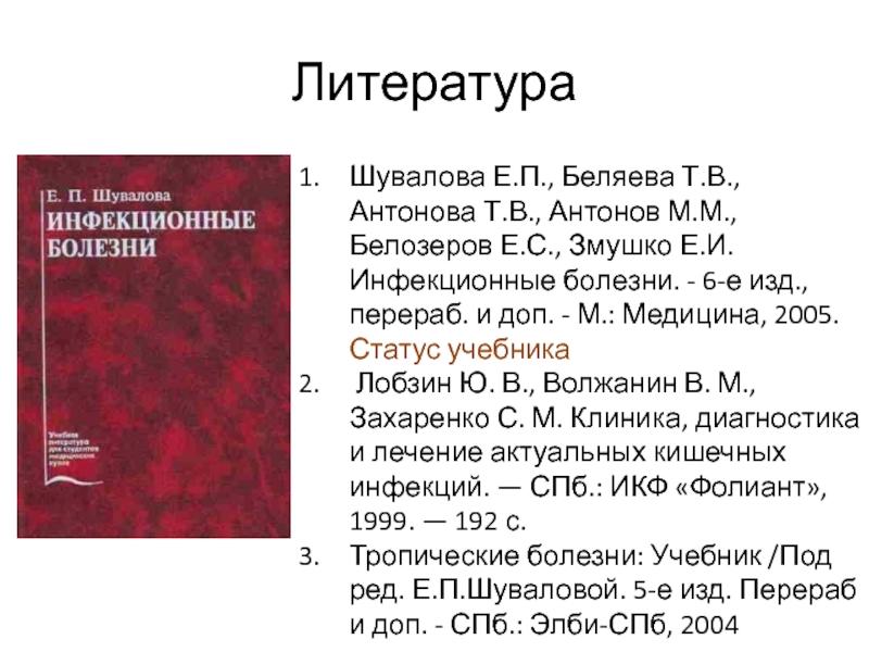 Амебиаз: виды, пути заражения, симптомы, лечение, профилактика