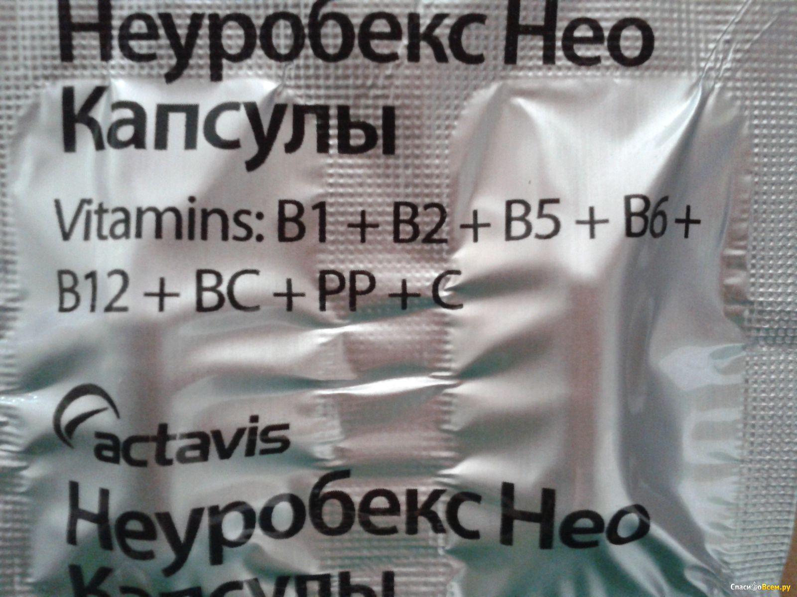 Витамины неуробекс: инструкция по применению препарата