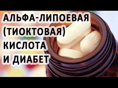 Диалипон (300 мг): инструкция по применению, показания