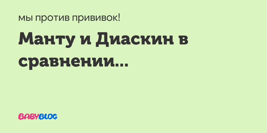 Диаскинтест после плохой манту - запись пользователя надежда (nchernaya89) в сообществе детские болезни от года до трех в категории прививки - babyblog.ru