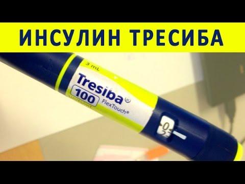 Характеристики и свойства инсулина тресиба