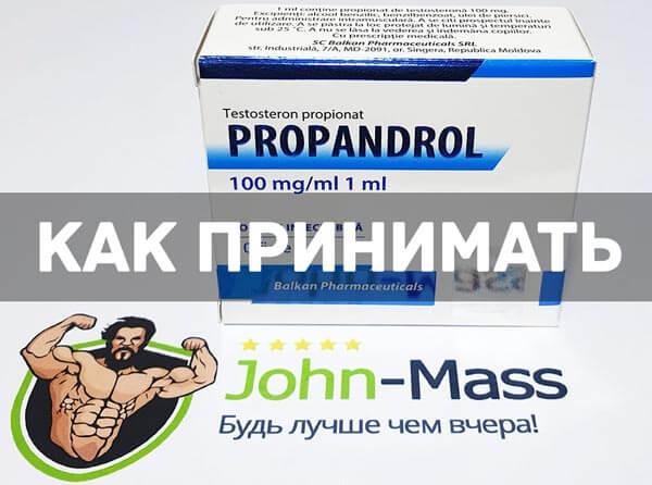 Тестостерон фенилпропионат: показания, мнение врача, инструкция