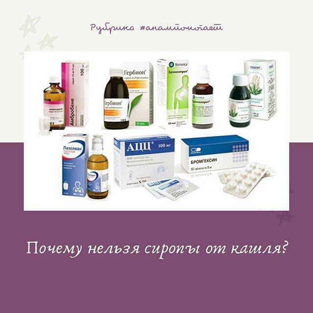 Какой бромгексин лучше в виде таблеток или сиропа?