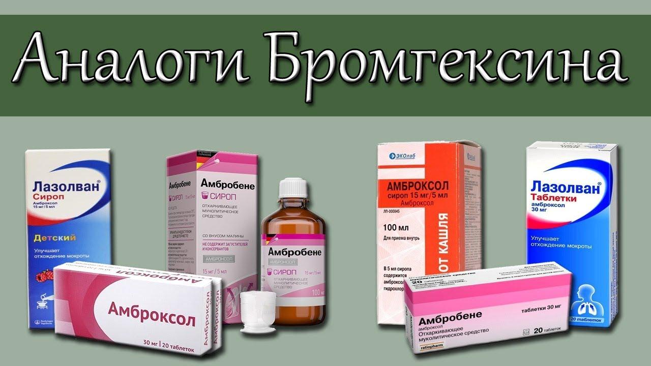 Бромгексин или амброксол — что лучше?
