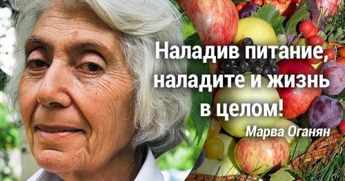 Марва оганян: лечебная чистка организма