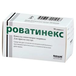 Роватинекс (rowatinex). аналоги и заменители, инструкция по применению, цена