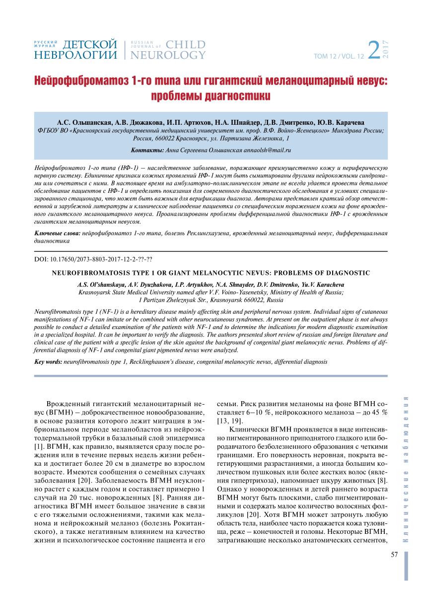 Нейрофиброматоз (болезнь реклингаузена): стадии, лечение