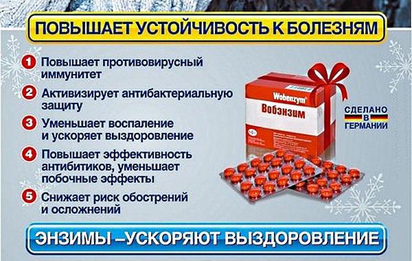 Вобэнзим: инструкция по применению, отзывы, цены