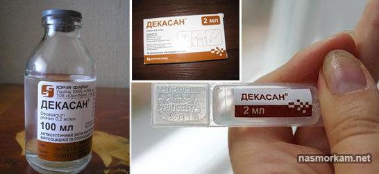 Декасан для небулайзера: инструкция. отзывы, дозировки детям и взрослым