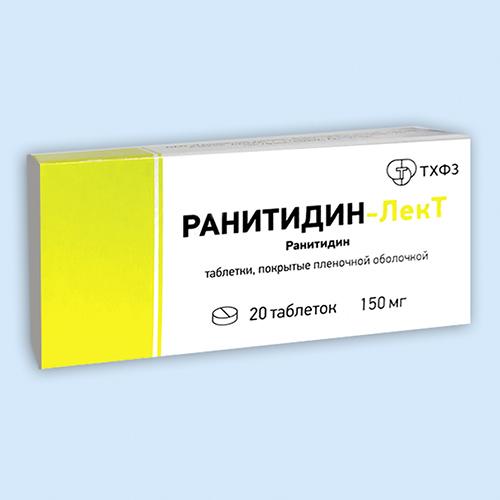 Гастроцепин (пирензепин)