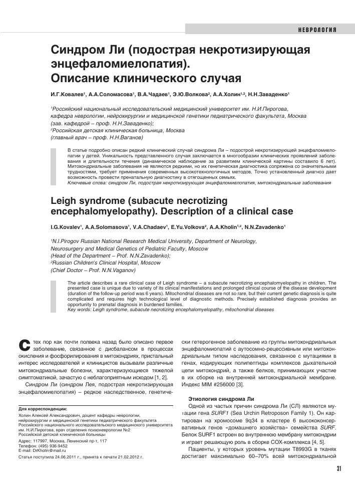 Синдром leigh - leigh syndrome - qwe.wiki
