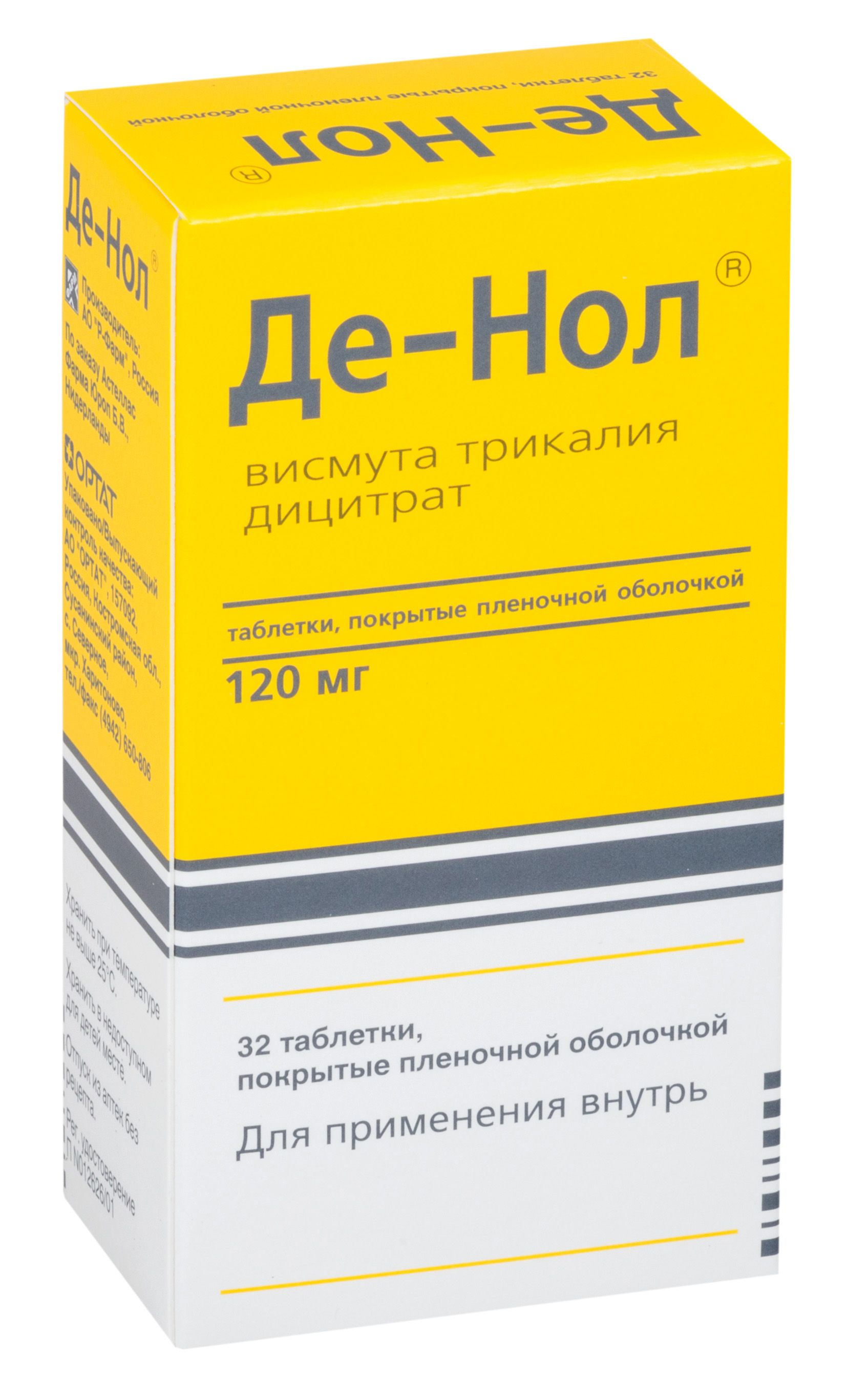 Де-нол - дешевые аналоги и заменители таблеток - medzamena.ru