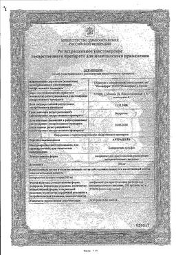 Показания и инструкция по применению препарата артрадол