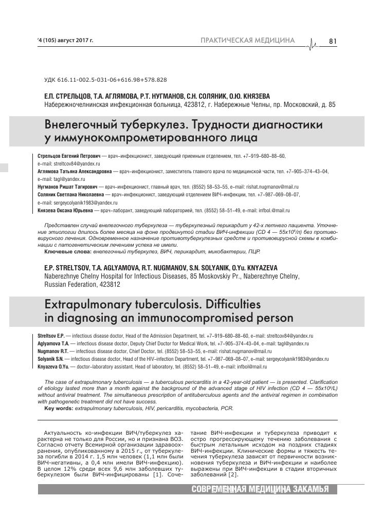 Внелегочный туберкулез: симптомы, виды и формы, диагностика