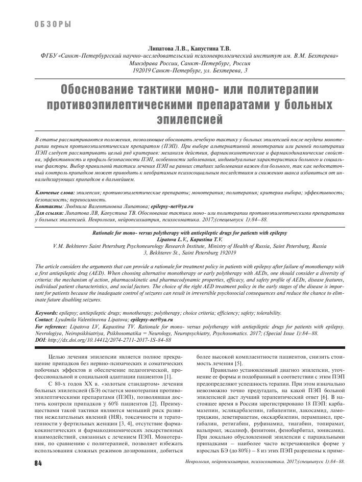 Ламотриджин: инструкция, цена, отзывы