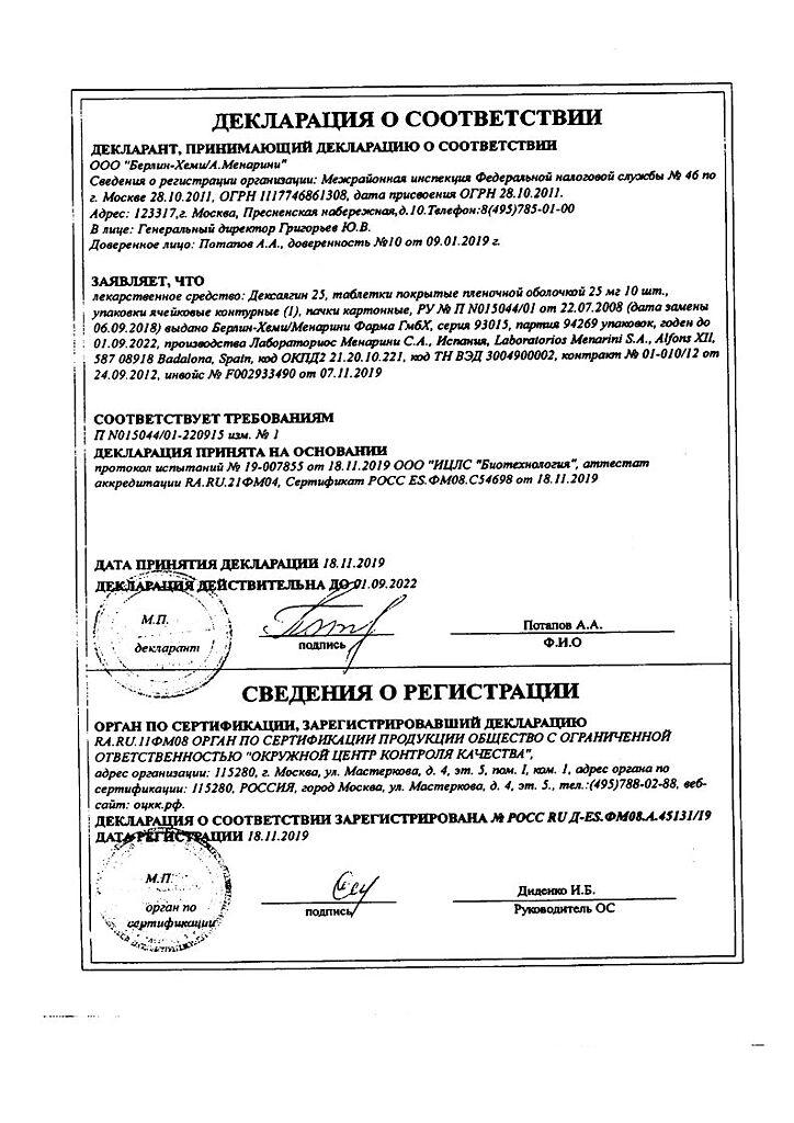 Дексалгин: инструкция по применению