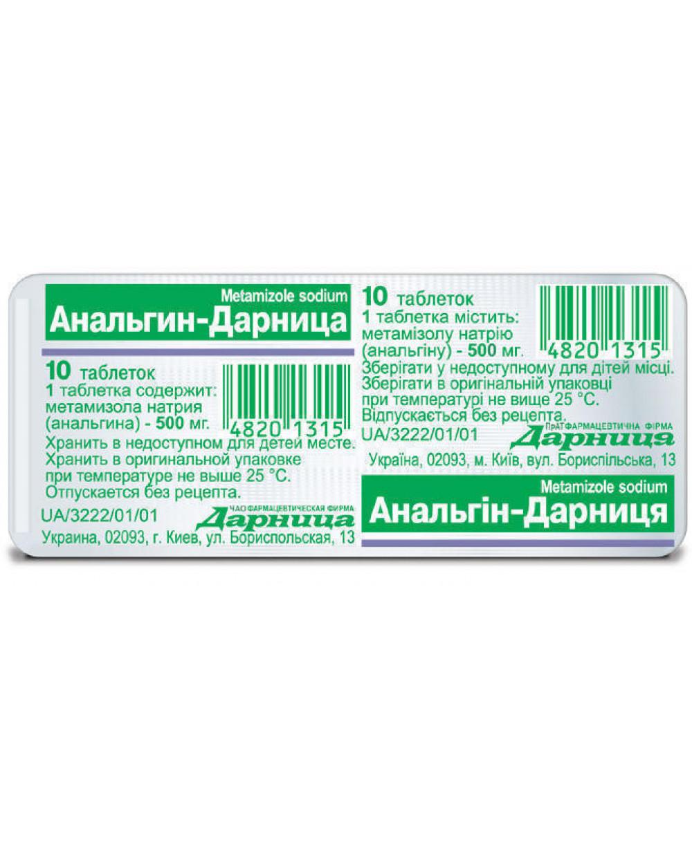 Мерказолил: характеристика препарата, инструкция по применению и отзывы пациентов, аналоги