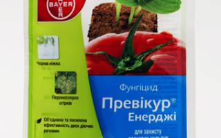 Препарат для защиты растений превикур отзывы