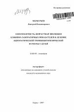 Пурпура тромбоцитопеническая (болезнь верльгофа)