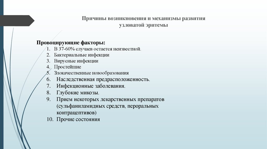 Узловатая эритема                (нодозная эритема)