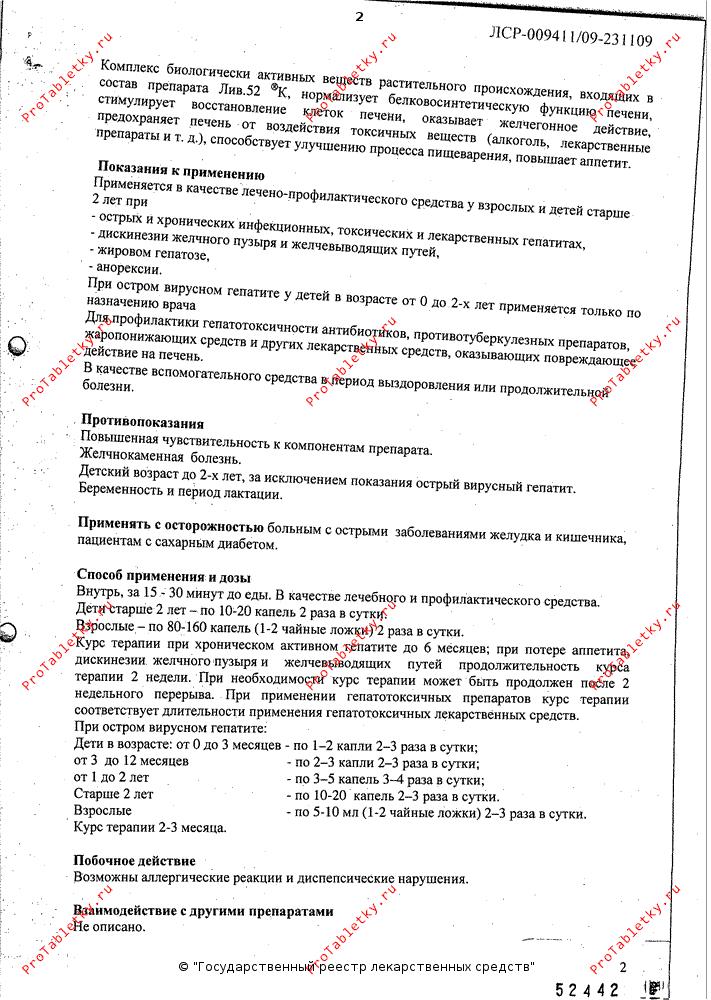 Диклоген гель: инструкция и рекомендации по применению мази, состав, аналоги и отзывы