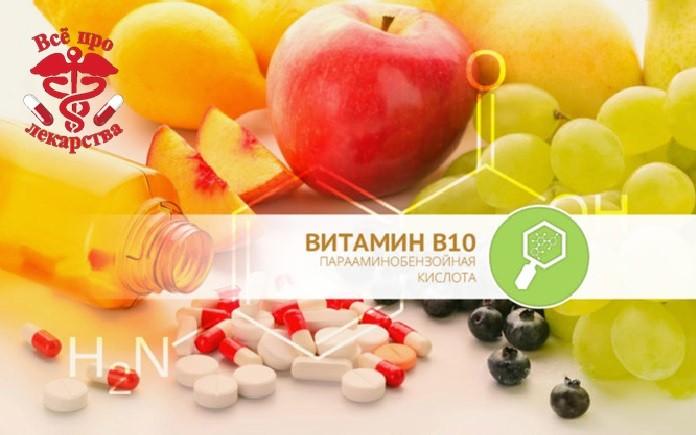 В каких продуктах содержится и как влияет витамин b10 на здоровье человека