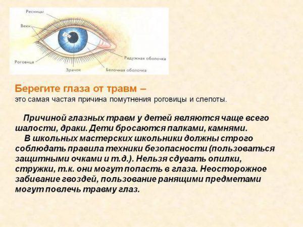 Баларпан-н, глазные капли 0.01% , 10 мл*