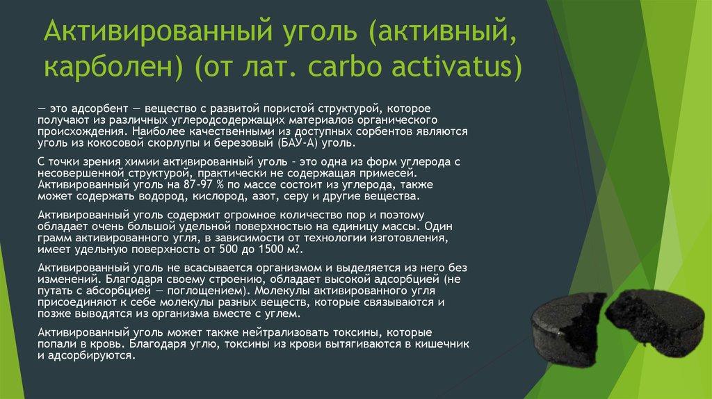 Акарбоза - инструкция по применению, цена, отзывы и аналоги