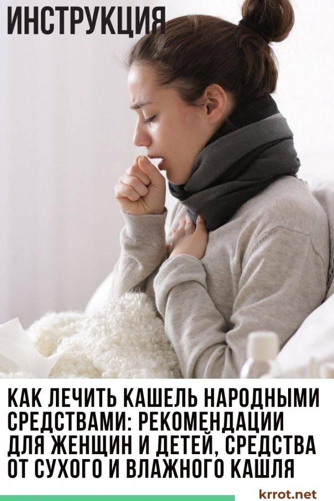 Методы лечения кашля у курильщиков