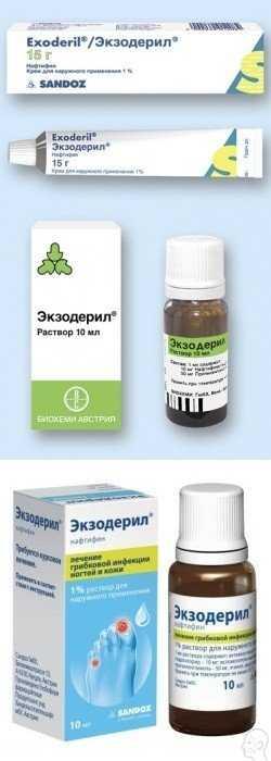 Инструкция по применению, показания и противопоказания к препарату экзодерил