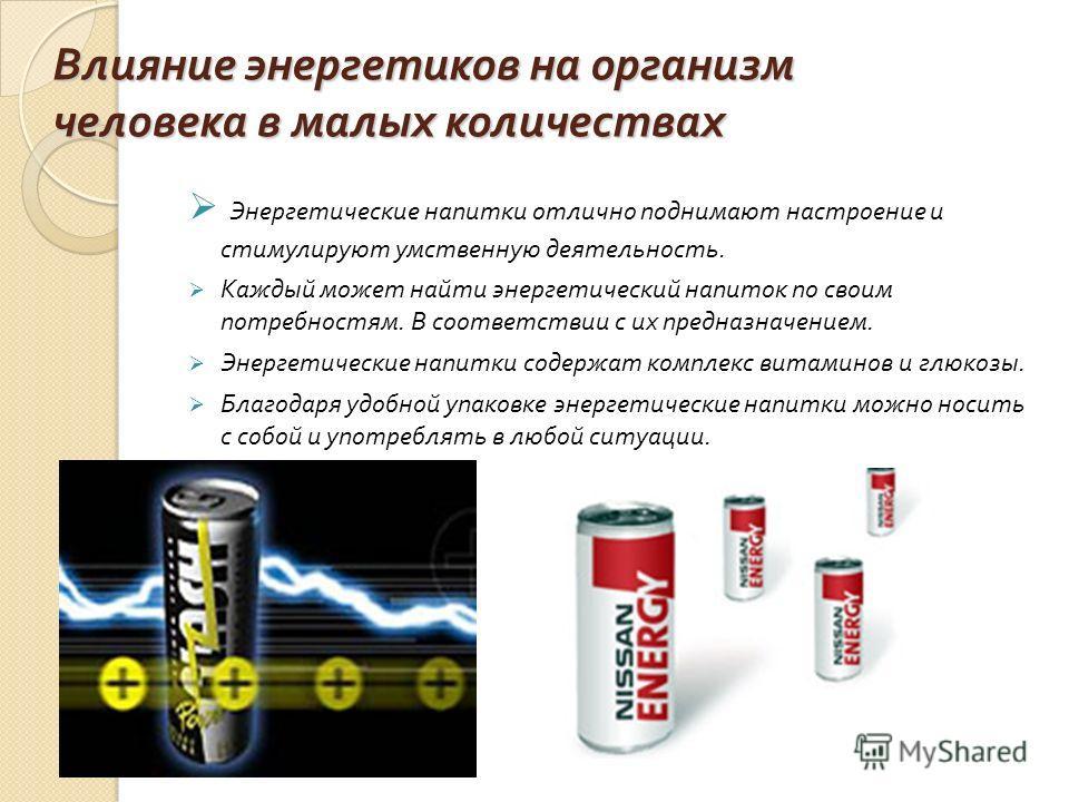 Коварство энергетических напитков